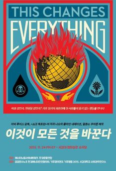 This Changes Everything - Korean